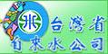 台灣自來水公司